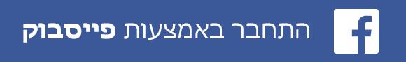 התחבר דרך פייסבוק